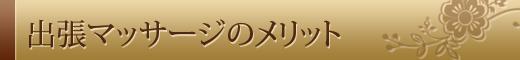 立川八王子 出張アロマエステ&リラクゼーション Sweet Relaxへようこそ!